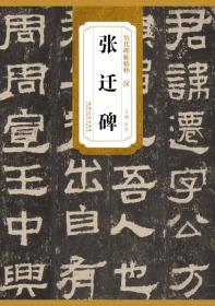 历代碑帖精粹·汉:张迁碑