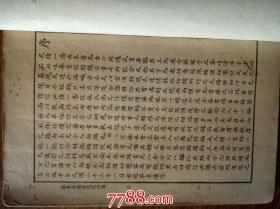 蔡东藩续著写信必读