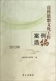 宣传思想文化工作案例选编.2013年