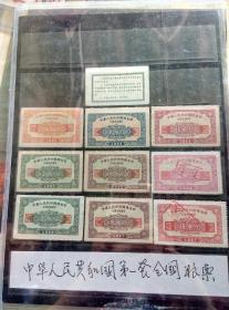 中华人民共和国第一套粮票九枚一套,九品,保真