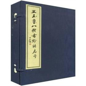 王玉玺八体书论语名句(全2册)