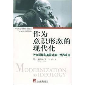 作为意识形态的现代化:社会科学与美国对第三世界政策