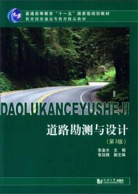 道路勘测与设计(第3版)