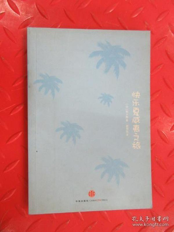 快乐夏威夷之旅
