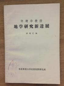 许靖华教授 地学研究新进展 讲稿汇编
