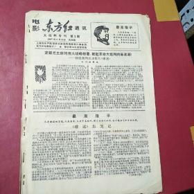 文革小报7份合售(东方红通讯,反到底 等)