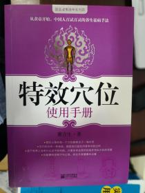 国医健康绝学系列四:特效穴位使用手册【南车库】12