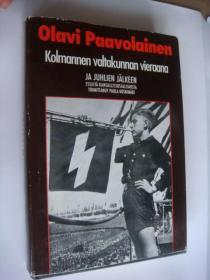 Kolmannen valtakunnan vieraana,Ja juhlien jälkeen  芬兰语 布面精装+书衣 大32开 历史插图丰富, 有许多纳粹和希特勒照片