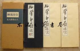 北大路鲁山人印谱 栖凤印存/限定500/包邮/日本/双重函套/1981年