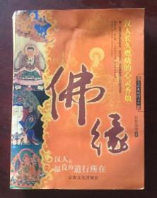 正版   佛缘-汉人长久燃烧的心灵香烛;内页彩版;一版一印