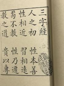 三字经历史文化类铁钉装复印本