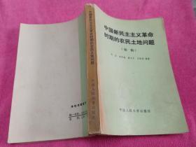 中国新民主主义革命时期的农民土地问题(一版一印,仅印5千册)
