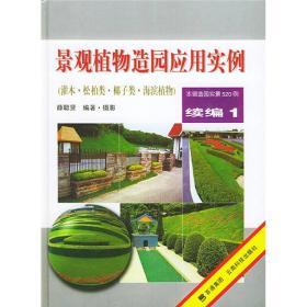 景观植物造园应用实例(续编1)G