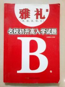 雅礼 名校初升高入学试题  语数英物化 B卷