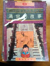 中国传统文化故事画库; 淸官的故事