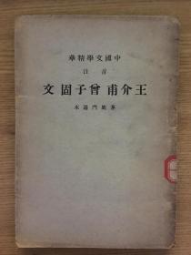 中国文学精华 音注  王介甫 曾子固 文  全一册