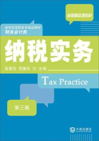 新世纪高职高专精品教材 财务会计类 纳税实务(第三版)