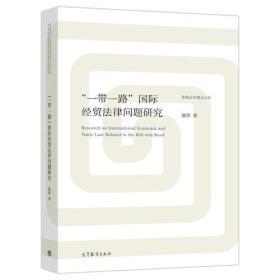 """""""一带一路""""国际经贸法律问题研究(珞珈法学精品文库)"""