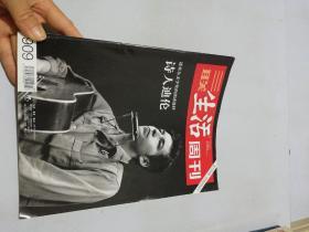 三联生活周刊2016.第43期总909期