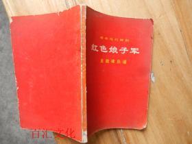 革命现代舞剧.红色娘子军.主旋律乐谱 (有毛主席语录)
