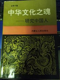 中华文化之魂--研究中国人