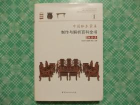 中国红木家具制作与解析百科全书1:组合类
