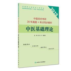 中醫綜合考研28年真題+考點同步解析  中醫基礎理論