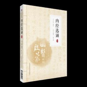 国医启蒙系列:内经选诵(注音版)