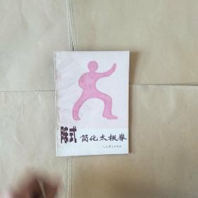 陈氏简化太极拳