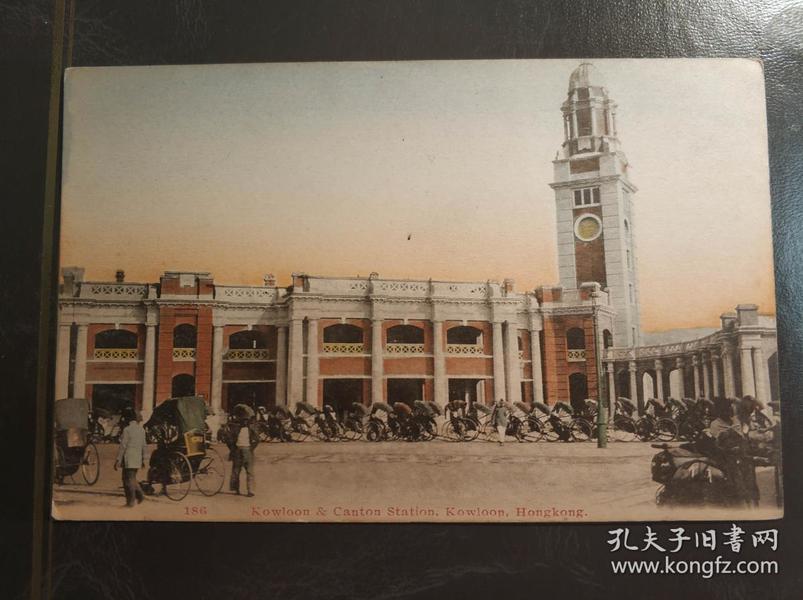 民国香港九广铁路尖沙咀火车站明信片一张