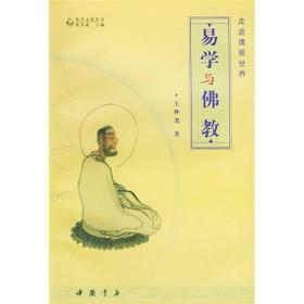 易学与佛教