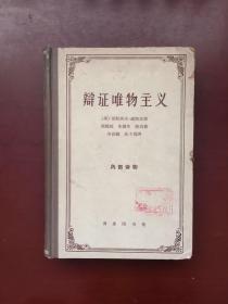 辩证唯物主义:苏联哲学之历史的和系统的概观(精装 馆藏)