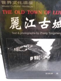 硬精装本《世界文化遗产丽江古城-张桐胜摄影集》一册