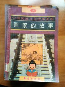 中国传统文化故事画库; 画家的故事