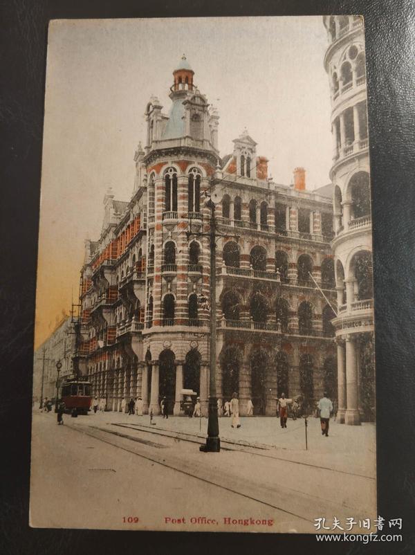 民国香港中环书信馆(邮政总局)明信片一张