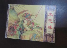 连环画 朱元璋(一) 上海人民美术出版社