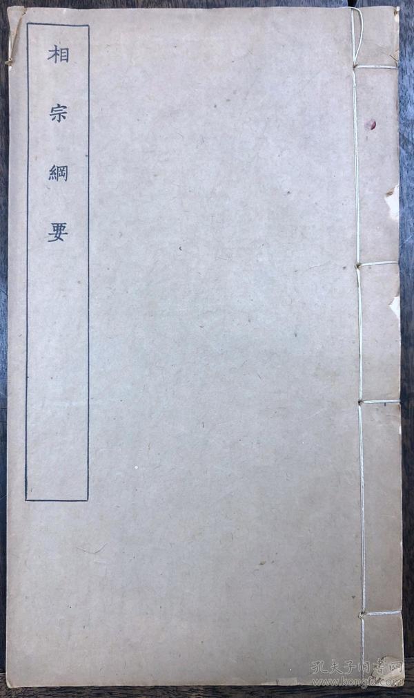 相宗纲要  一厚册 梅光羲著 上海商务印书馆