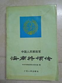 中国人民解放军海南将领传