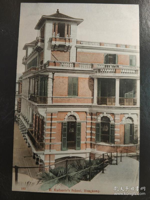 民国香港嘉道理学校明信片一张