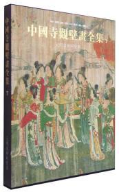 中国寺观壁画全集7:元明清神祠壁画