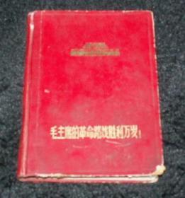 毛主席的革命路线胜利万岁日记本革命圣地日记本