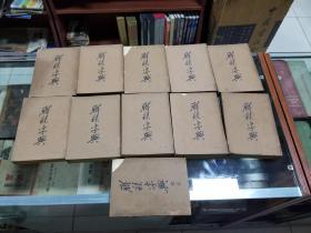 联系字典(全十册、附索引一册)共十一册   (54年二版  仅2400套)