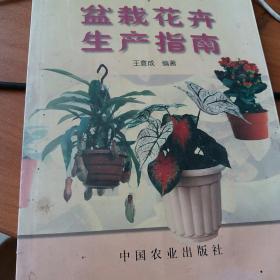 盆栽花卉生产指南