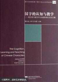 汉字的认知与教学:西方学习者汉字认知国际研讨会论文集