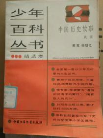 少年百科丛书精选本76:中国历史故事:战国