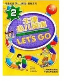 Lets go 牛津少儿英语 (第二级) (含课本、练习册、CD、CD-ROM、测试卷)