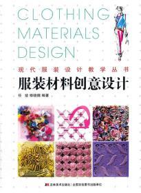 《服装材料创意设计》 9787538677232 任绘,修晓倜作 吉林