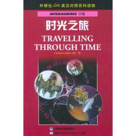 时光之旅——DK英汉对照百科读物·中级·1300词汇量