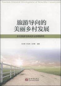 旅游导向的美丽乡村发展:乡村旅游与休闲农业探索研究