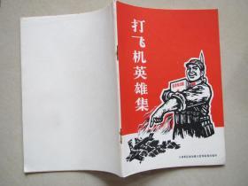 打飞机英雄集【版画插图本,品好】